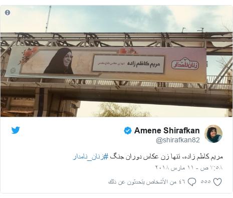 تويتر رسالة بعث بها @shirafkan82: مريم كاظم زاده، تنها زن عكاس دوران جنگ #زنان_نامدار