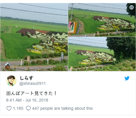Twitter හි @shirasu0911 කළ පළකිරීම: 田んぼアート見てきた!