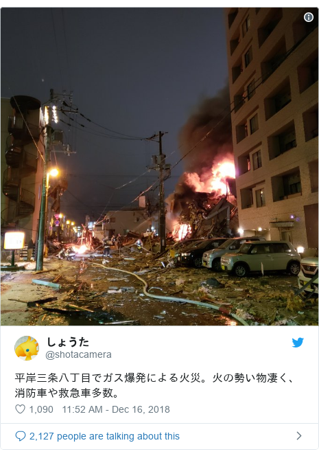 Twitter post by @shotacamera: 平岸三条八丁目でガス爆発による火災。火の勢い物凄く、消防車や救急車多数。