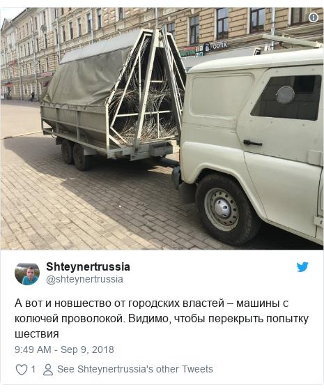 @shteynertrussia tərəfindən edilən Twitter paylaşımı: А вот и новшество от городских властей – машины с колючей проволокой. Видимо, чтобы перекрыть попытку шествия