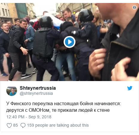@shteynertrussia tərəfindən edilən Twitter paylaşımı: У Финского переулка настоящая бойня начинается  дерутся с ОМОНом, те прижали людей к стене