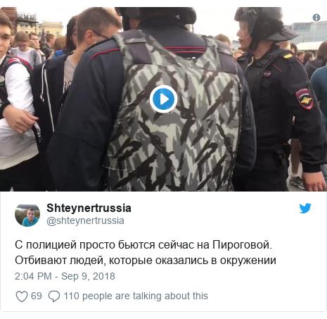 @shteynertrussia tərəfindən edilən Twitter paylaşımı: С полицией просто бьются сейчас на Пироговой. Отбивают людей, которые оказались в окружении