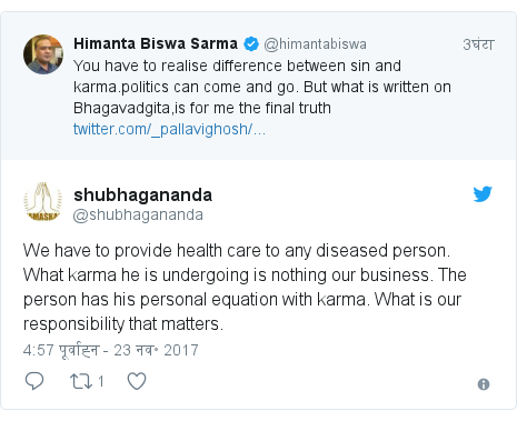 ट्विटर पोस्ट @shubhagananda: We have to provide health care to any diseased person. What karma he is undergoing is nothing our business. The person has his personal equation with karma. What is our responsibility that matters.