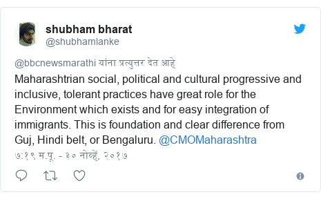 Twitter post by @shubhamlanke: Maharashtrian social, political and cultural progressive and inclusive, tolerant practices have great role for the Environment which exists and for easy integration of immigrants. This is foundation and clear difference from Guj, Hindi belt, or Bengaluru. @CMOMaharashtra