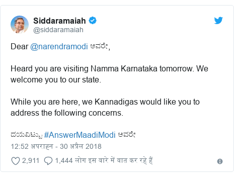 ट्विटर पोस्ट @siddaramaiah: Dear @narendramodi ಅವರೇ,Heard you are visiting Namma Karnataka tomorrow. We welcome you to our state. While you are here, we Kannadigas would like you to address the following concerns. ದಯವಿಟ್ಟು #AnswerMaadiModi ಅವರೇ