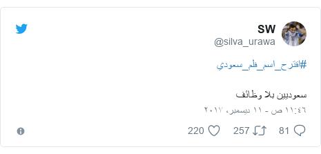 تويتر رسالة بعث بها @silva_urawa: #اقترح_اسم_فلم_سعوديسعوديين بلا وظائف
