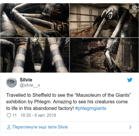 "Twitter допис, автор: @silvie__s: Travelled to Sheffield to see the ""Mausoleum of the Giants"" exhibition by Phlegm. Amazing to see his creatures come to life in this abandoned factory! #phlegmgiants"