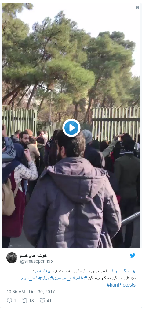 Twitter post by @simasepehri95: #دانشگاه_تهران با تیز ترین شعارها رو به سمت خود #خامنهای   سیدعلی حیا کن     مملکتو رها کن #تظاهرات_سراسری#تهران#متحد_شویم #IranProtests