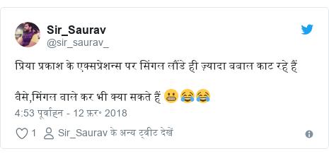 ट्विटर पोस्ट @sir_saurav_: प्रिया प्रकाश के एक्सप्रेशन्स पर सिंगल लौंडे ही ज़्यादा बबाल काट रहे हैं वैसे,मिंगल वाले कर भी क्या सकते हैं 😬😂😂