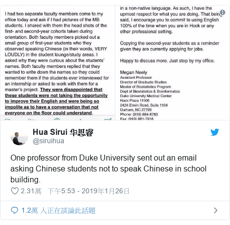 Twitter 用戶名 @siruihua: One professor from Duke University sent out an email asking Chinese students not to speak Chinese in school building.