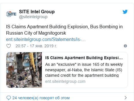 Twitter пост, автор: @siteintelgroup: IS Claims Apartment Building Explosion, Bus Bombing in Russian City of Magnitogorsk