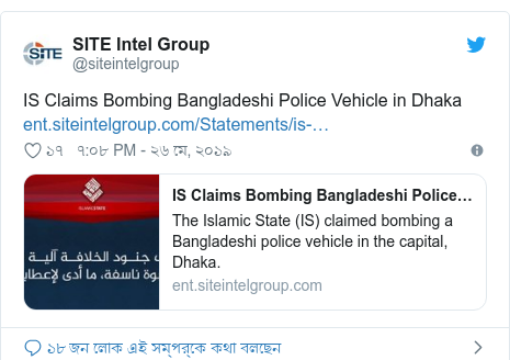 @siteintelgroup এর টুইটার পোস্ট: IS Claims Bombing Bangladeshi Police Vehicle in Dhaka