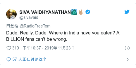 Twitter 用户名 @sivavaid: Dude. Really. Dude. Where in India have you eaten? A BILLION fans can't be wrong.