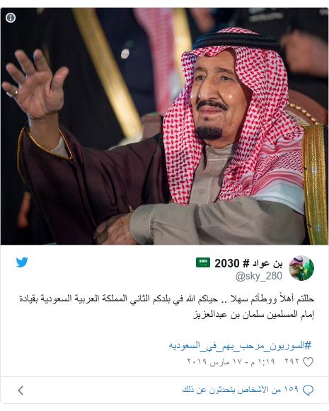تويتر رسالة بعث بها @sky_280: حللتم أهلاً ووطأتم سهلا .. حياكم الله في بلدكم الثاني المملكة العربية السعودية بقيادة إمام المسلمين سلمان بن عبدالعزيز  #السوريون_مرحب_بهم_في_السعوديه