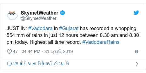 Twitter post by @SkymetWeather: JUST IN  #Vadodara in #Gujarat has recorded a whopping 554 mm of rains in just 12 hours between 8.30 am and 8.30 pm today. Highest all time record. #VadodaraRains
