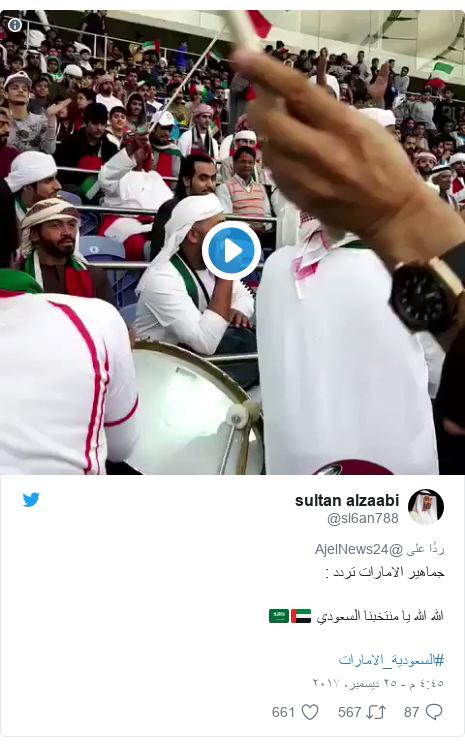 تويتر رسالة بعث بها @sl6an788: جماهير الامارات تردد  الله الله يا منتخبنا السعودي 🇦🇪🇸🇦 #السعودية_الامارات