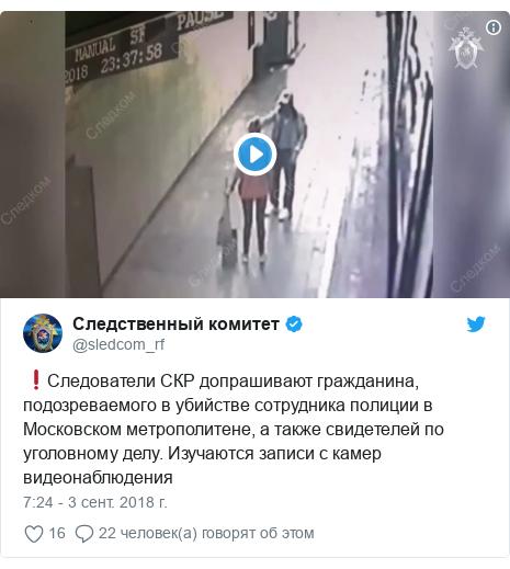 Twitter пост, автор: @sledcom_rf: ❗️Следователи СКР допрашивают гражданина, подозреваемого в убийстве сотрудника полиции в Московском метрополитене, а также свидетелей по уголовному делу. Изучаются записи с камер видеонаблюдения