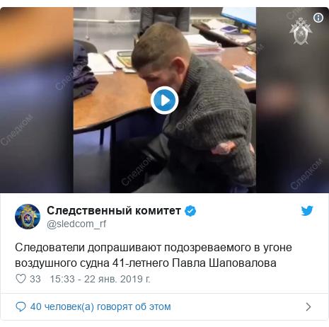 Twitter пост, автор: @sledcom_rf: Следователи допрашивают подозреваемого в угоне воздушного судна 41-летнего Павла Шаповалова