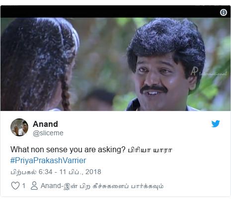 டுவிட்டர் இவரது பதிவு @sliceme: What non sense you are asking? பிரியா யாரா #PriyaPrakashVarrier