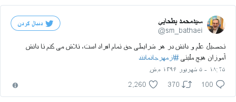 پست توییتر از @sm_bathaei