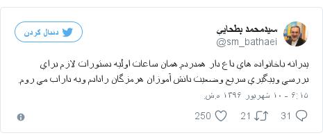پست توییتر از @sm_bathaei: پدرانه باخانواده هاي داغ دار همدردم.همان ساعات اولیه دستورات لازم براي بررسي وپيگيري سريع وضعيت دانش آموزان هرمزگان رادادم وبه داراب مي روم.