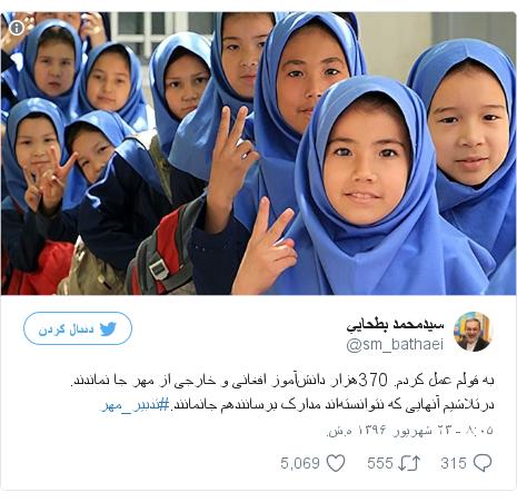 پست توییتر از @sm_bathaei: به قولم عمل کردم. 370هزار دانشآموز افغانی و خارجی از مهر جا نماندند. درتلاشیم آنهایی که نتوانستهاند مدارک برسانندهم جانمانند.#تدبیر_مهر pic.twitter.com/fOJWpyzyGW
