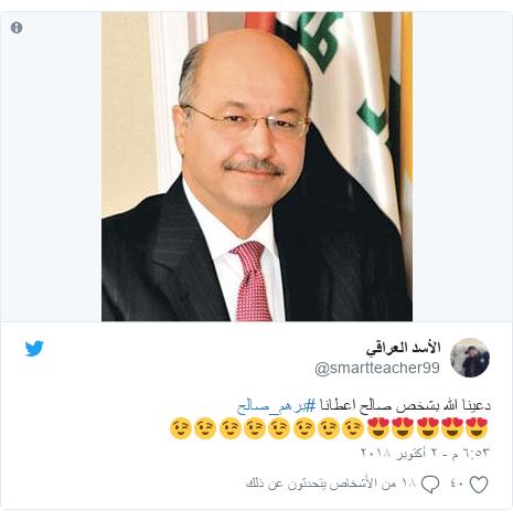 تويتر رسالة بعث بها @smartteacher99: دعينا الله بشخص صالح اعطانا #برهم_صالح 😍😍😍😍😍😉😉😉😉😉😉😉😉