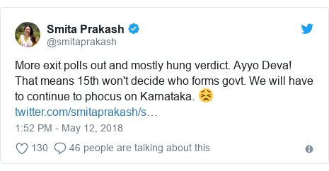 Twitter post by @smitaprakash: More exit polls out and mostly hung verdict. Ayyo Deva! That means 15th won't decide who forms govt. We will have to continue to phocus on Karnataka. 😣