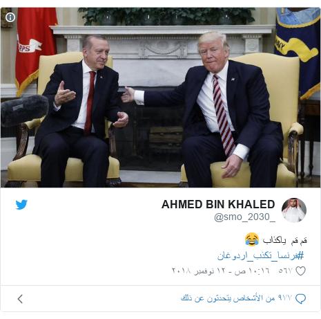 تويتر رسالة بعث بها @smo_2030_: قم قم  ياكذاب 😂 #فرنسا_تكذب_اردوغان