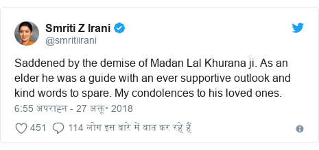 ट्विटर पोस्ट @smritiirani: Saddened by the demise of Madan Lal Khurana ji. As an elder he was a guide with an ever supportive outlook and kind words to spare. My condolences to his loved ones.