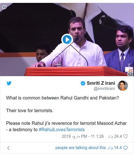 ٹوئٹر پوسٹس @smritiirani کے حساب سے: What is common between Rahul Gandhi and Pakistan? Their love for terrorists.Please note Rahul ji's reverence for terrorist Masood Azhar - a testimony to #RahulLovesTerrorists