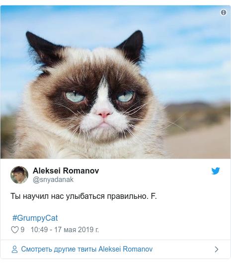 Twitter пост, автор: @snyadanak: Ты научил нас улыбаться правильно. F.  #GrumpyCat