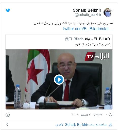 تويتر رسالة بعث بها @sohaib_belkhir: تصريح غير مسؤول نهائيا ، يا سيد انت وزير و رجل دولة ..
