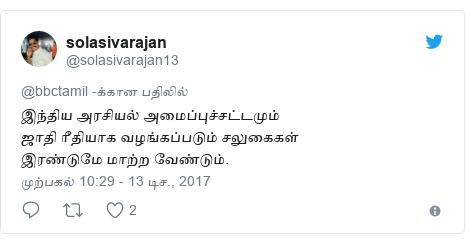 டுவிட்டர் இவரது பதிவு @solasivarajan13: இந்திய அரசியல் அமைப்புச்சட்டமும் ஜாதி ரீதியாக வழங்கப்படும் சலுகைகள் இரண்டுமே மாற்ற வேண்டும்.