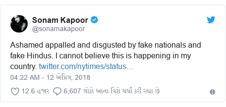 Twitter post by @sonamakapoor: Ashamed appalled and disgusted by fake nationals and fake Hindus. I cannot believe this is happening in my country.