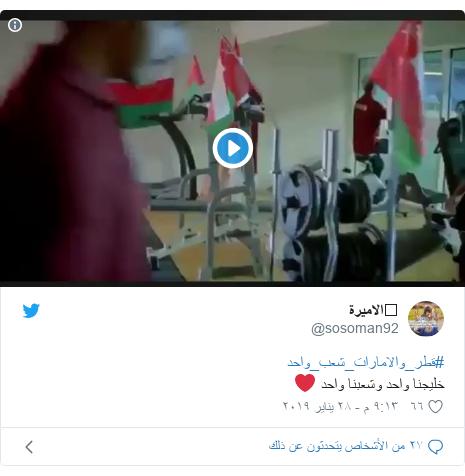 تويتر رسالة بعث بها @sosoman92: #قطر_والامارات_شعب_واحدخليجنا واحد وشعبنا واحد ❤️