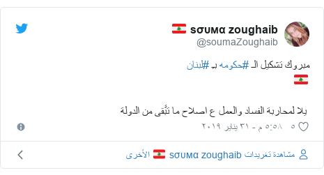 تويتر رسالة بعث بها @soumaZoughaib: مبروك تشكيل الـ #حكومه بـِ #لبنان  🇱🇧  يلا لمحاربة الفساد والعمل ع اصلاح ما تبَّقى من الدولة