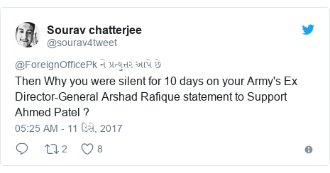 Twitter post by @sourav4tweet: Then Why you were silent for 10 days on your Army's Ex Director-General Arshad Rafique statement to Support Ahmed Patel ?