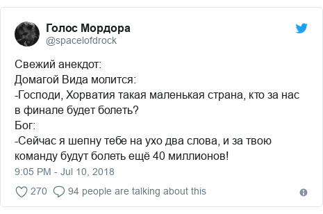 Twitter post by @spacelofdrock: Свежий анекдот Домагой Вида молится -Господи, Хорватия такая маленькая страна, кто за нас в финале будет болеть?Бог -Сейчас я шепну тебе на ухо два слова, и за твою команду будут болеть ещё 40 миллионов!
