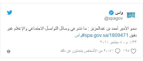 تويتر رسالة بعث بها @spagov: سمو الأمير أحمد بن عبدالعزيز   ما نشر في وسائل التواصل الاجتماعي والإعلام غير دقيق.#واس