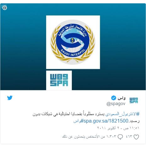 تويتر رسالة بعث بها @spagov: #الانتربول_السعودي يسترد مطلوباً بقضايا احتيالية في شيكات بدون رصيد.#واس