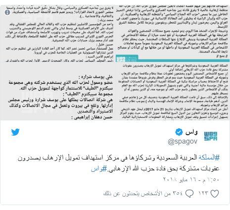 تويتر رسالة بعث بها @spagov: #المملكة العربية السعودية وشركاؤها في مركز استهداف تمويل الإرهاب يصدرون عقوبات مشتركة بحق قادة حزب الله الإرهابي.#واس