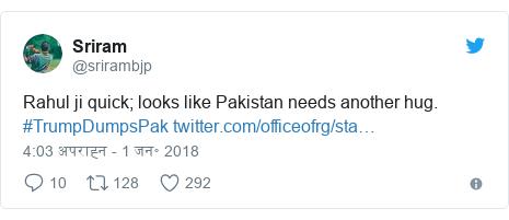 ट्विटर पोस्ट @srirambjp: Rahul ji quick; looks like Pakistan needs another hug. #TrumpDumpsPak
