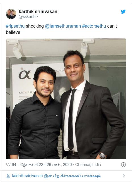 டுவிட்டர் இவரது பதிவு @sskarthik: #ripsethu shocking @iamsethuraman #actorsethu can't believe