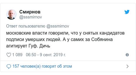 Twitter пост, автор: @sssmirnov: московские власти говорили, что у снятых кандидатов подписи умерших людей. А у самих за Собянина агитирует Гуф. Дичь