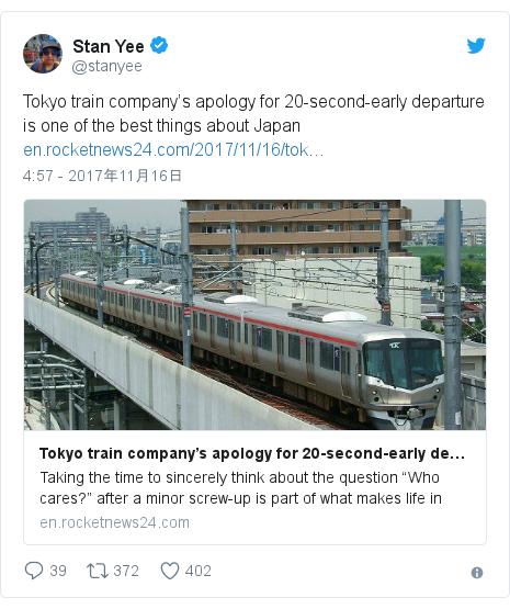 Twitter post by @stanyee: Tokyo train company's apology for 20-second-early departure is one of the best things about Japan