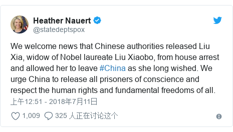Twitter 用户名 @statedeptspox: We welcome news that Chinese authorities released Liu Xia, widow of Nobel laureate Liu Xiaobo, from house arrest and allowed her to leave #China as she long wished. We urge China to release all prisoners of conscience and respect the human rights and fundamental freedoms of all.