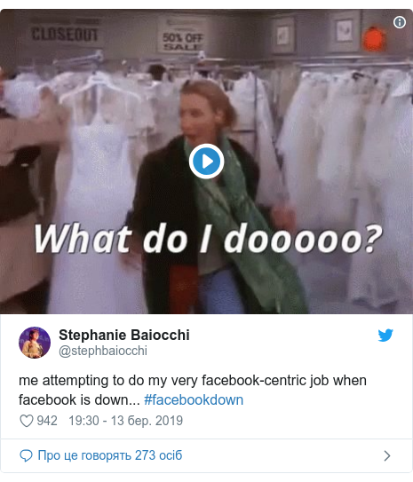 Twitter допис, автор: @stephbaiocchi: me attempting to do my very facebook-centric job when facebook is down... #facebookdown