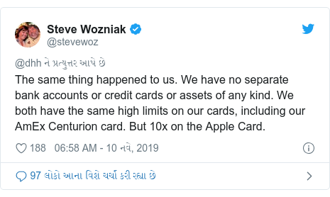 Twitter post by @stevewoz: The same thing happened to us. We have no separate bank accounts or credit cards or assets of any kind. We both have the same high limits on our cards, including our AmEx Centurion card. But 10x on the Apple Card.