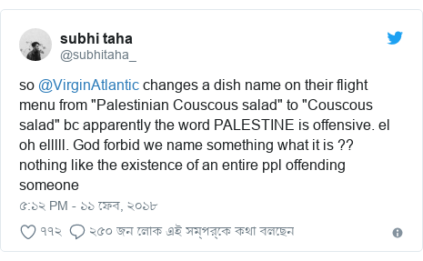"@subhitaha_ এর টুইটার পোস্ট: so @VirginAtlantic changes a dish name on their flight menu from ""Palestinian Couscous salad"" to ""Couscous salad"" bc apparently the word PALESTINE is offensive. el oh elllll. God forbid we name something what it is ?? nothing like the existence of an entire ppl offending someone"